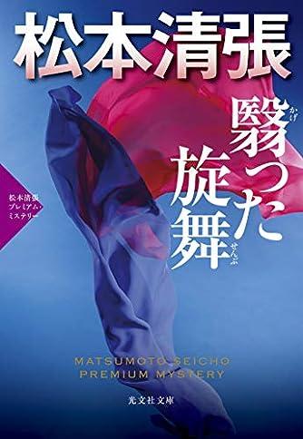 翳った旋舞: 松本清張プレミアム・ミステリー (光文社文庫)