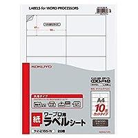 コクヨ ワープロラベル用紙 キャノン A4 10面 20枚 タイ-2165N-W