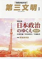 第三文明 2021年 01 月号 [雑誌]