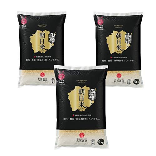 奇跡のりんご 木村秋則さんの自然栽培で作った 岡山県産 木村式自然栽培米 【玄米】朝日 15kg (5kg×3袋)