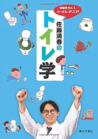 芸能界No.1トイレマニア 佐藤満春のトイレ学