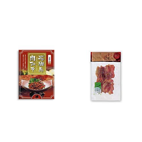 [2点セット] 飛騨牛肉みそ(200g)・薫製達人 豚バラベーコン燻製(60g)[飛騨山椒付き]