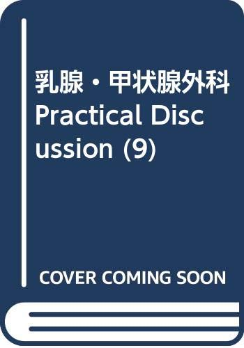 乳腺・甲状腺外科Practical Discussion (9)の詳細を見る