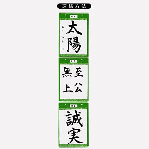 呉竹『くれ竹連結作品掛(LB101)』