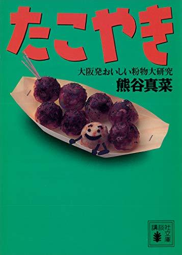 たこやき 大阪発おいしい粉物大研究 (講談社文庫)の詳細を見る