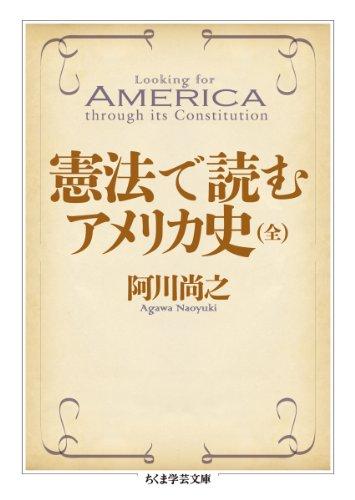 憲法で読むアメリカ史(全) (学芸文庫)