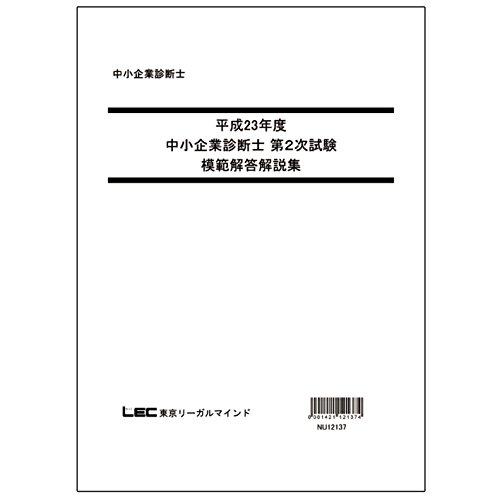東京リーガルマインド 資格のLEC 中小企業診断士試験 【平成23年度】 第2次試験 模範解答解説集(レジュメ) (中小企業診断士試験 第2次試験 模範解答解説集)