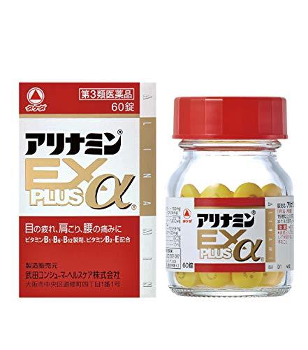 【第3類医薬品】アリナミンEXプラスα 60錠