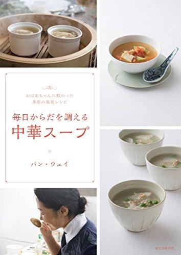 毎日からだを調える中華スープ: おばあちゃんに教わった季節の薬食レシピ