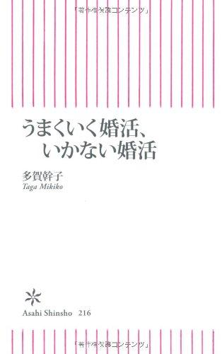 うまくいく婚活、いかない婚活 (朝日新書)