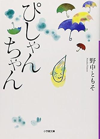 ぴしゃんちゃん (小学館文庫)