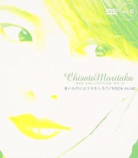 臭いものにはフタをしろ!!/ROCK ALIVE ― Chisato Moritaka DVD Collection no.6