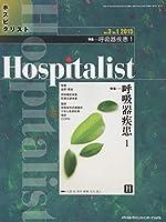 Hospitalist(ホスピタリスト) Vol.3 No.1 2015(特集:呼吸器疾患1)