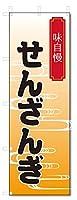 のぼり旗 せんざんぎ (W600×H1800)