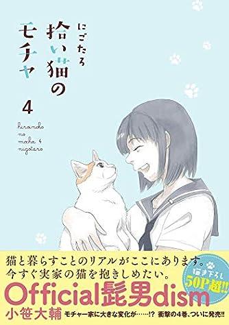 拾い猫のモチャ4 (KITORA)