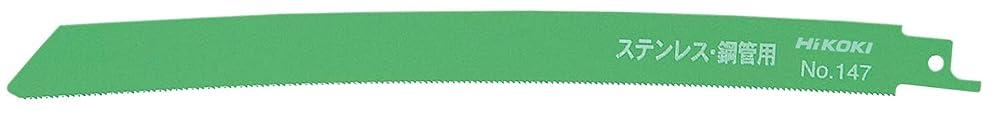 スポンジ混乱したアンドリューハリディHiKOKI(ハイコーキ) 旧日立工機  湾曲セーバソーブレードNo.147(全長250mm)(50枚入) 0000-4417