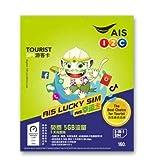 Ais - tarjeta sim de prepago tailandia 4g - 2 piezas (2 números) 3 gb de datos (con 100 minutos de llamada) - 8 días