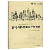 新闻传播与中国社会发展/复旦大学新闻学院系列文丛
