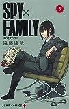SPY×FAMILY 5 (ジャンプコミックス)
