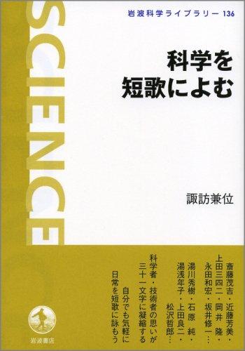 科学を短歌によむ (岩波科学ライブラリー 136)