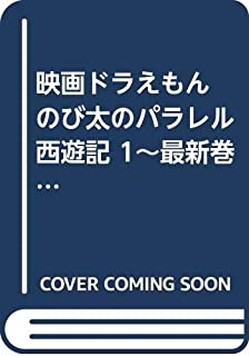 映画ドラえもん のび太のパラレル西遊記 1~最新巻 [マーケットプレイス コミックセット]