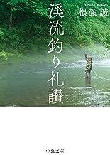 表紙: 渓流釣り礼讃 (中公文庫)   根深誠