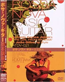 ボサ・ノヴァ・ギター基本講座 [DVD]