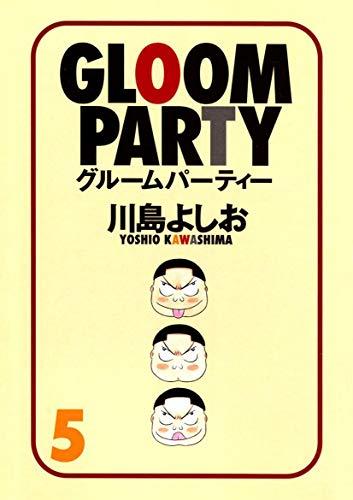 グルームパーティー(第5巻(完結))