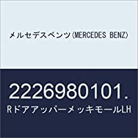 メルセデスベンツ(MERCEDES BENZ) RドアアッパーメッキモールLH 2226980101.