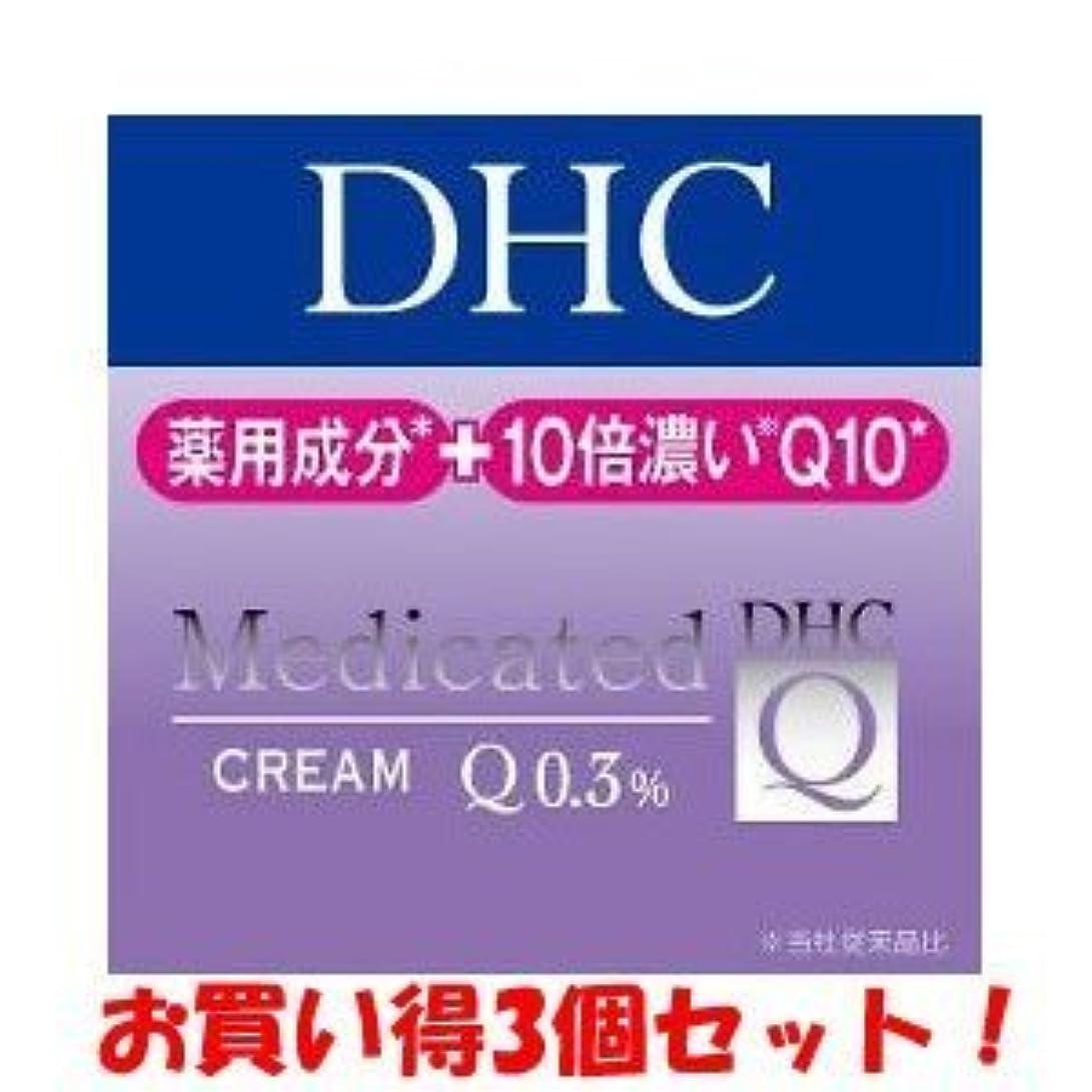 排他的不足リサイクルするDHC 薬用Qフェースクリーム SS 23g(医薬部外品)(お買い得3個セット)