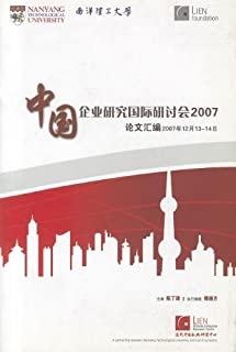 International Conference On Chinese Enterprise Research 2007 (Chinese Edition)