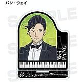 【パン・ウェイ】 ピアノの森 トレーディングアクリルスタンド