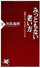 表紙: みっともない老い方 60歳からの「生き直し」のすすめ (PHP新書) | 川北義則