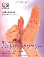 見てわかるハンドリフレクソロジー―手は全身を映し出す簡単!癒しのテクニック (DKブックシリーズ)