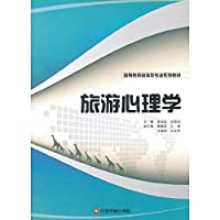 Tourism Psychology(Chinese Edition)