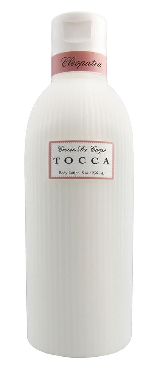 精神経過回転させるTOCCA(トッカ) ボディーケアローション クレオパトラの香り 266ml