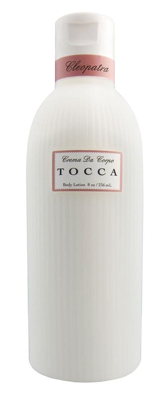 塗抹プランター備品TOCCA(トッカ) ボディーケアローション クレオパトラの香り 266ml
