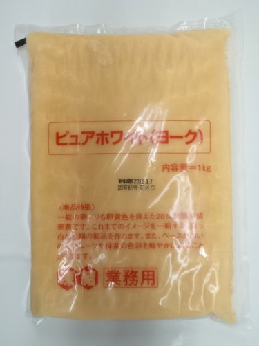 【キューピー】凍結ピュアホワイト(ヨーク)1kg×10
