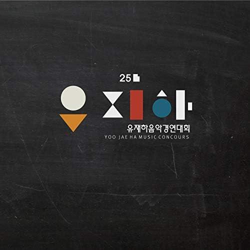조여진, Lee Na Rae, 김므즈, Shin young Lee, An Sion, YOOHOO, Paiik, Jo SoJeong, 퍼플커튼, 정신혜 & Sweet & Light