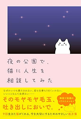 夜の公園で、猫に人生を相談してみた (ハーパーコリンズ・ノンフィクション)