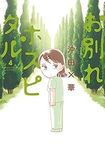 お別れホスピタル(4) (ビッグコミックス)