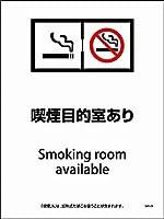 喫煙目的店あり 225x300 SHA-08P グリーンクロス