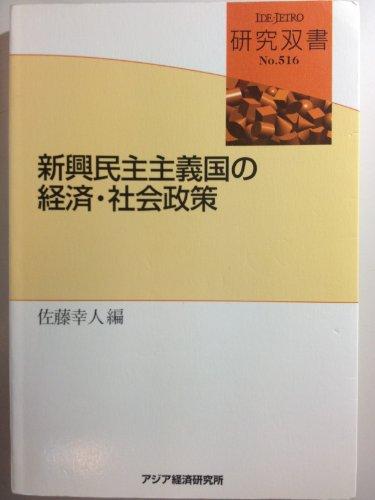 新興民主主義国の経済・社会政策 (研究双書)