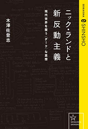 ニック・ランドと新反動主義 現代世界を覆う〈ダーク〉な思想 (星海社 e-SHINSHO)