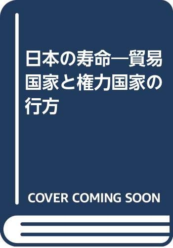 日本の寿命―貿易国家と権力国家の行方の詳細を見る