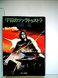 宇宙のツァラトゥストラ (1978年) (角川文庫)
