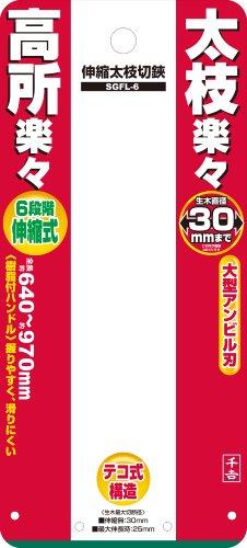 藤原産業『千吉伸縮太枝切鋏(SGFL-6)』
