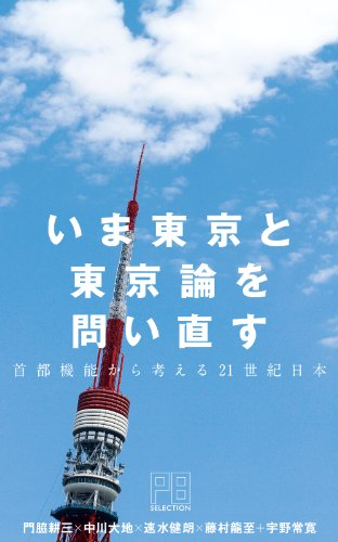 いま東京と東京論を問い直す ―首都機能から考える21世紀日本― PLANETS SELECTION for Kindle