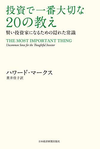 投資で一番大切な20の教え 賢い投資家になるための隠れた常識 (日本経済新聞出版)