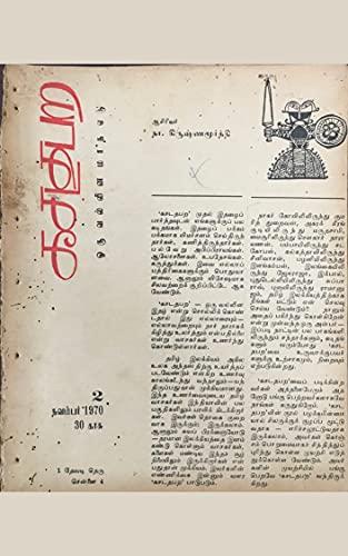 கசடதபற 2: நவம்பர் 1970 (Tamil Edition)